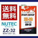 【送料無料】 NUTEC ニューテック ZZ-32 2L 80W-120 ZZ32 zz-32 nutec ZZ−32 ZZ32 80W120 輸入車 ギアオイル ギア油 ギヤオイル ミッションオイル 車 バイク オイル 化学合成 エステル系 2輪 4輪 MT LSD 一般車 チューンド カー用品 カーグッズ 車用品