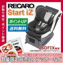 【送料無料】 レカロ チャイルドシート スタート アイゼ [ RECARO Start iZ ] ■ ISOFIX専用 チャイルドシート ■ 参考年齢 : 新生児か…
