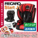 【送料無料】 レカロ チャイルドシート スタート ジェイワン [ RECARO Start J1 ] ■ チャイルドシート / ジュニアシート ■ 参考年齢 …