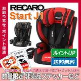 ������̵���� �쥫�� ���㥤��ɥ����� �������� ��������� [ RECARO Start J1 ] �� ���㥤��ɥ����� / ����˥������� �� ����ǯ�� : 1�Ф��� 12�а̤ޤ� �� �쥫�� ��������Ź ��������j1