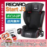������̵���� �쥫�� ���㥤��ɥ����� �������� ��������� [ RECARO Start J3 ] �� ���㥤��ɥ����� / ����˥������� �� ����ǯ�� : 3�Ф��� 12�а̤ޤ� �� �쥫�� ��������Ź