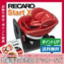 【送料無料】 レカロ チャイルドシート スタート イクス [ RECARO Start X ] ■  ...