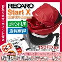 【送料無料】 レカロ チャイルドシート スタート イクス アイソフィックス プレミアム [ RECARO Start X ISOFIX Premium ] ■ チャイル…