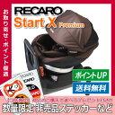 【送料無料】 レカロ チャイルドシート スタート イクス プレミアム [ RECARO Start  ...