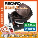 【即納】 レカロ チャイルドシート スタート イクス プレミアム [ RECARO Start X Premium ] ■ ショコラーデ ■ チャイルドシート 360…