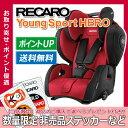 【送料無料】 レカロ チャイルドシート ヤングスポーツ ヒーロー | RECARO Young Sp ...