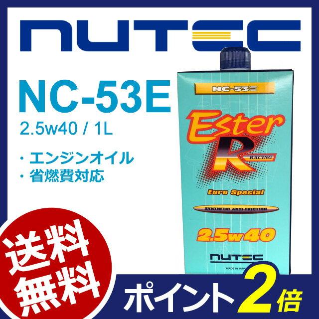 送料無料NUTECニューテックNC-53E1L25W-40|NC53E25W40nc-53enute