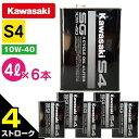 Kawasaki カワサキ ジェットスキー 純正 4サイクル オイル 【 S4 】 SG10W-40 4L缶 x 6本入 ケース J0146-0012 jetski エンジンオイル