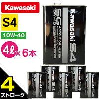 Kawasaki カワサキ ジェットスキー 純正 4サイクル オイル 【 S4 】 SG10W-40 4L缶 x 6本入 ケース J0146-0012 jetski エンジンオイルの画像