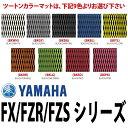ハイドロターフ デッキマット ダイヤツートン  YAMAHA ヤマハ FX/FZR/FZSシリーズ 全9色 【3Mシール付】