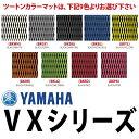 ハイドロターフ デッキマット ダイヤツートン  YAMAHA ヤマハ VXシリーズ 全9色 【3Mシール付】