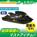 ウォータークラフトカバー SEADOO シードゥー RXT (-'09) / RXT-X (-'09) 船体カバー 280000392 純正...