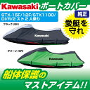ジェットスキーカバー KAWASAKI STXシリーズ 船体カバー J2606-0035