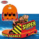 スポーツスタッフ SUPER MABLE 31905 スーパーマーブル 定員3名 ゴムボート SPORTSSTUFF バナナボート ウォータートーイ トーングチューブ