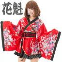 ■とっても可愛い 裾フレア 花魁系 着物ドレス ワンピース/...