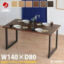 ダイニングテーブル ウォールナット 鉄足 アイアン 国産 日本製 幅140 食卓 デスク 机 テーブ...