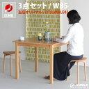 おしゃれ 無垢 木製 机と椅子セット チェアセット 生活用品 インテリア 雑貨 インテリア 家具 椅子 ダイニングチェア ソファ ベンチ