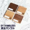 無垢 ダイニングテーブル DTJUMBLE01 (DTジャンブル01) 無垢材サンプル ウォールナット オーク ウレタン塗装