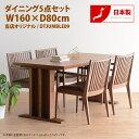 送料無料 日本製 無垢材 開梱設置無料 ダイニングテーブル 5点セット Dining Table Set 無垢 ウォールナット 北欧 ダイニングテーブル 5点セット ダイニングテーブルセット 食卓テーブルセット 無垢材 4人 4人掛け 4人用 天然木 大川家具