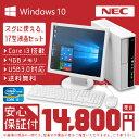 中古パソコン 液晶モニタ セット Windows10 64bit 搭載 第3世代 Core i3 搭載 4GBメモリ USB3.0 対応 店長おまかせ シークレット デスクトップパソコン 17インチ液晶モニタセット 中古デスクトップ 【中古】 (1200001)