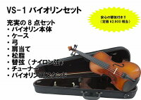 ■バイオリン入門8点セットカルロ・ジョルダーノ