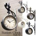 新商品【送料無料】【Station Clock】ヨーロッパ風★壁掛両面時計 ステーションクロック ボスサイド S♪/時計/掛け時計/アンティーク/インテリア/とけい