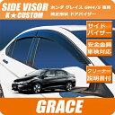【送料無料】ホンダ 新型 グレイス GMドアバイザー 車検対応 GRACE ドアバイザー GM4 GM5 サイドバイザー パーツ 社外 純正型バイザー 安心 正規ディーラー仕様 安全 10P03Sep16