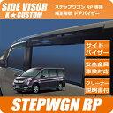 【送料無料】ホンダ 新型 ステップワゴン スパーダ RP1 RP2 RP3 RP4 専用 車検対応 ドアバイザー サイドバイザー パーツ 社外 正規ディーラー仕様 純正型バイザー 安心 安全 10P03Sep16
