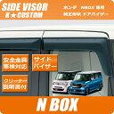 【送料無料】ホンダ N-BOX N-BOXカスタム N-BOX+ N-BOX+カスタム 専用 車検対応 ドアバイザー JF1 JF2 サイドバイザー パーツ 社外 正規ディーラー仕様 純正型バイザー 安心 安全 あす楽