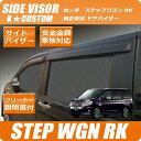 【送料無料】ホンダ ステップワゴン スパーダ RK1/2/5/6 専用 車検対応 ドアバイザー サイドバイザー パーツ 社外 正規ディーラー仕様 純正型バイザー 安心 安全 10P03Sep16