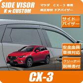 【送料無料】マツダ 新型 CX-3 ドアバイザー 車検対応 ドアバイザー DK5AW DK5FW サイドバイザー パーツ 社外 正規ディーラー仕様 純正型バイザー 安心 安全 10P03Sep16