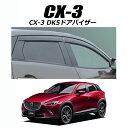 【送料無料】マツダ 新型 CX-3 ドアバイザー 車検対応 ...