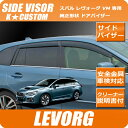 【送料無料】スバル レヴォーグ ドアバイザー 車検対応 LEVORG ドアバイザー VMG VM4 サイドバイザー パーツ 社外 正規ディーラー仕様 純正型バイザー 安心 安全 あす楽