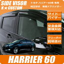 【送料無料】トヨタ HARRIER ハリアー 60系 専用 車検対応 ドアバイザー ZSU60W ZSU65W サイドバイザー パーツ 社外 正規ディーラー仕様 純正型バイザー 安心 安全 あす楽