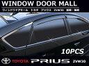 【送料無料】トヨタ プリウス ZVW30 前期 後期 PRIUS 30系 ウェザーストリップカバー ウィンドウドアモール シルバーメッキ カスタムパーツ 社外 10P06Aug16
