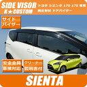 【送料無料】トヨタ 新型 シエンタ 170系 NSP170G NHP170G 車検対応 ドアバイザー ハイブリッド SIENTA サイドバイザー パーツ 社外 正規ディーラー仕様 純正型バイザー 安心 安全 あす楽