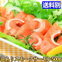 【スモークサーモン】 500g 【訳あり ワケあり わけあり】4月