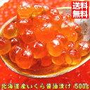 北海道産 いくら醤油漬 鮭卵 いくら 醤油漬け 500g ギ...