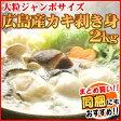 生牡蠣【送料無料】広島産 ジャンボサイズ 生かき剥き身 2kg/約50〜70粒入り★牡蠣鍋【smtb-tk】カキ 牡蠣 広島 お試し おためし お試しセット 2015 送料込 送料込み 生食 むき身 牡蠣 生牡蠣 05P07Feb16