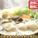 【迎春SALE!今だけ700円OFF】生牡蠣【送料無料】広島産 ジャンボサイズ 生かき剥き身 2kg