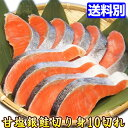 【グルメ大賞受賞】甘塩 銀鮭 切り身 約70gx10切れパック♪【お弁当 おかず 簡単 同梱