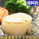 【程よく大きなサイズ】北海道産 ホタテ貝柱 1kg【お刺身O...