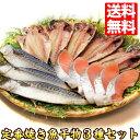 【送料無料】定番 焼き魚 3種セット♪アジ開き干・天塩干さば・甘塩 銀鮭 切り身★【smtb-tk】