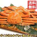 訳あり 【ズワイガニ】 600g×2尾セット かに カニ ボイル ずわい蟹 姿 ズワイ蟹 【かに鍋】