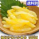 【極旨珍味】いか黄金 400g お酒の肴 いか ししゃも卵【...