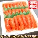 華ふくいち 徳用上切辛子明太子 1kg ギフト プレゼント お中元 父の日 食べ物 hanajyo