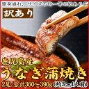 【訳あり】うなぎ 蒲焼き 国内産 送料無料 2尾/合計360...