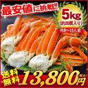 最安値に挑戦!【送料無料】ずわい蟹 5kg/約20肩入り♪ ...