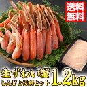 【1,000円OFF】【送料無料】ズワイガニ ポーション 蟹...