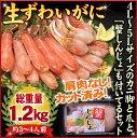 【送料無料】ズワイガニ ポーション 蟹しんじょ付き 総重量1.2kg【贈答ギフト】【かに鍋】蟹 蟹ポーション かに鍋 かにしゃぶ